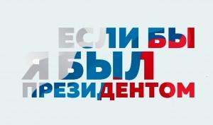 Открыта регистрация на Всероссийский конкурс молодежных проектов Если бы я был Президентом
