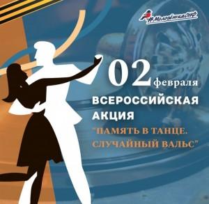 В Самаре проведут акцию Память в танце. Случайный вальс