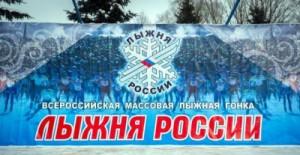 15 февраля состоится массовая лыжная гонка «Лыжня России»