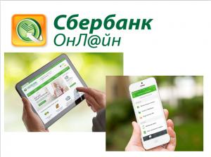 В 2019 году клиенты Поволжского банка Сбербанка оформили в два раза больше потребительских кредитов онлайн.