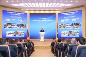 Подводя итоги года, губернатор отметил, что 2019 год стал для Самарской области по-настоящему успешным.