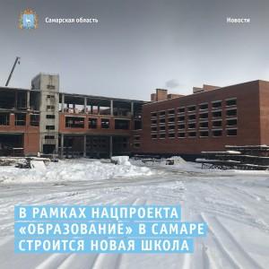 Дети из поселка Мехзавод и микрорайона Новая Самара скоро будут учиться в новой трехэтажной школе Она рассчитана на 1200 мест.