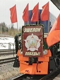 Эшелон Победы пройдет по 13 крупнейшим городам Сибири, Урала и Поволжья