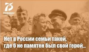 В Самарской области объявлен конкурс Нет в России семьи такой, где б не памятен был свой герой…, посвященный 75-летию Победы
