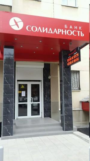 Об этом сообщил председатель совета директоров самарского банка «Солидарность» Вадим Кумин.