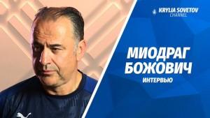 По окончании второго зимнего сбора Миодраг Божович ответил на вопросы клубного телевидения.