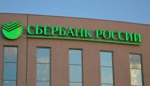 Центробанк и Минфин направили в правительство законопроект о передаче акций Сбербанка. Сделка пройдет по рыночной цене за счет средств ФНБ.