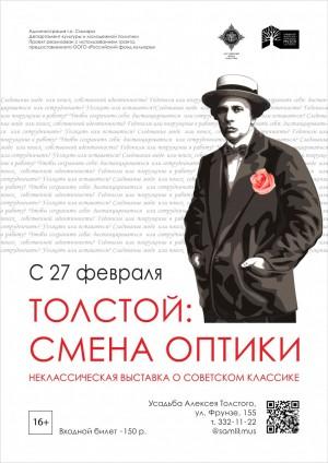 Ставшей итогом проекта «Толстой: смена оптики», над которым сотрудники музея трудились в течение всего 2019 года.