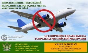 Долг за услуги ЖКХ житель Самарской области оплатил, чтобы выехать за рубеж