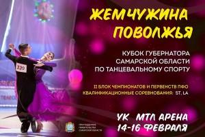 В Самаре пройдет XVIII Кубок Губернатора Самарской области по спортивным танцам Жемчужина Поволжья