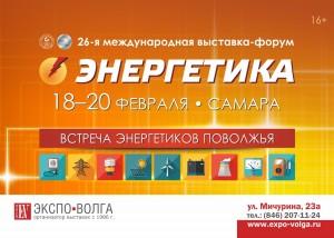 В Самаре пройдет международная специализированная выставка-форум Энергетика