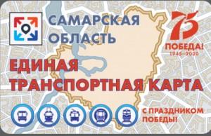 В Самаре в честь 75-летия Победы выпустят транспортные карты с новым дизайном