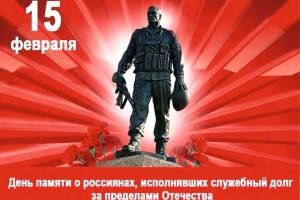 15 февраля 1989 года завершился вывод советских войск из Афганистана. Более 14 тысяч советских солдат и офицеров, не вернулись с афганской войны.