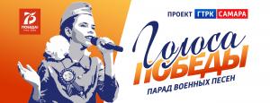 Прием заявок и видеозаписей песенных выступлений принимаются с 01.02.2020 по 6.04.2020.