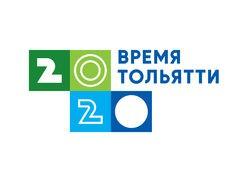 «Время Тольятти-2020» – новый социокультурный проект, посвященный Году Тольятти.