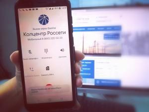 В Россети Волга работает новый единый номер контакт-центра группы компаний Россети