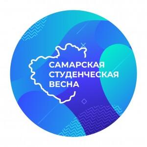 В Самаре дан старт фестивалю Самарская студенческая весна 2020