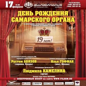 17 февраля 2001 года в Концертном зале Самарской филармонии состоялся первый органный концерт.
