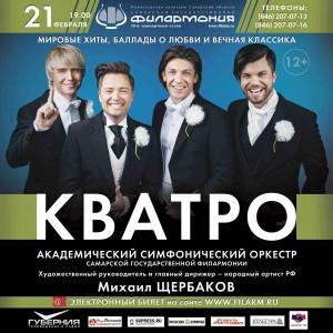 Группа «Кватро» — выпускники академии хорового искусства имени А.В. Свешникова.