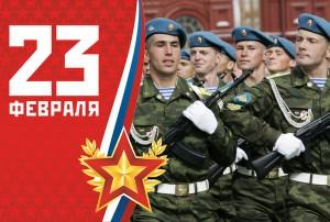 На 2-й очереди набережной Волги пройдет патриотическая акция «Готов к защите Отечества», посвященная Дню защитника Отечества.
