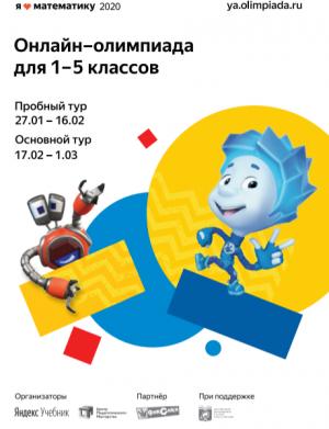 В Самаре стартовал основной тур всероссийской математической олимпиады от Яндекса и «Фиксиков»