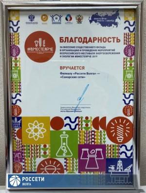 По итогам 2019 года Самарская область находится в числе ведущих регионов РФ по реализации мероприятий фестиваля #ВместеЯрче.