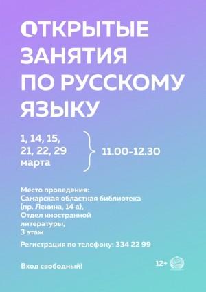 В Самарской областной библиотеке начинается подготовка к Тотальному диктанту – 2020