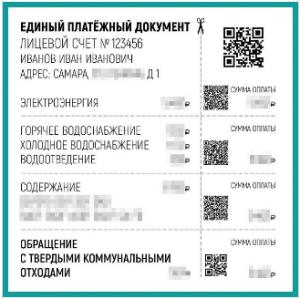 В Самарской области планируют снова ввести единую платежку