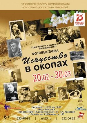 Выставка «Искусство в окопах» рассказывает о судьбах любимых актёров, режиссёров, деятелей искусства – участников и героев Великой Отечественной войны.