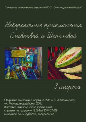 Анна Сливкова и Наталья Шепелева - самарские художники и подруги.