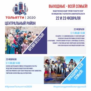 Самые активные участники акции «Время Тольятти – 2020» будут отмечены призами».
