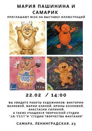 В Самаре пройдет выставка иллюстраций Сказочная вселенная Самарика