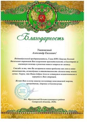 Фермер из Большой Глушицы прислал Благодарность депутату Александру Хинштейну