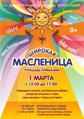 С 24 февраля по 1 марта 2020 года во всех районах Самары пройдут мероприятия, посвященные проводам русской зимы - Масленице.