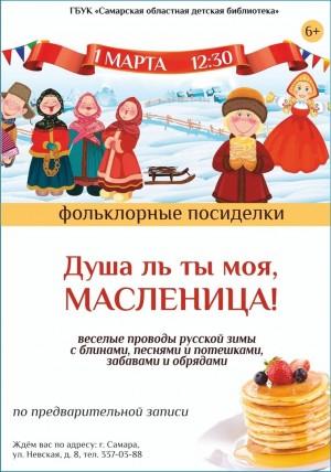 Пройдут фольклорные посиделки для детей и родителей «Душа ль ты моя, Масленица!».