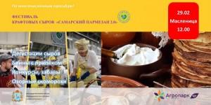 Фестиваль крафтовых сыров Самарский пармезан 2.0 пройдет в агропарке Самара