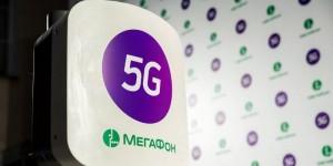 МегаФон договорился с французским оператором Orange о предоставлении россиянам услуг связи в сетях 5G.
