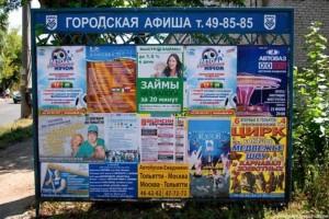 В Тольятти афишные доски для размещения рекламы оказались более востребованы у предпринимателей