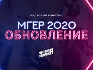 МГЕР объявила старт регистрации в кадровом конкурсе Регистрация на конкурс продлится до 16 марта.