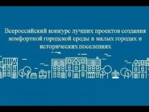 В номинации «Малые города» лауреатом стал проект «Благоустройство парка «Молодежный», представленный Нефтегорском.