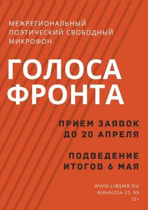 Первый этап мероприятия будет проходить с 1 марта по 20 апреля 2020 года.