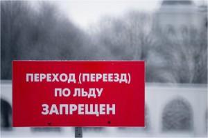 На спусках к рекам Волга и Самара расставлены предупреждающие аншлаги «Переход (переезд) по льду запрещен».