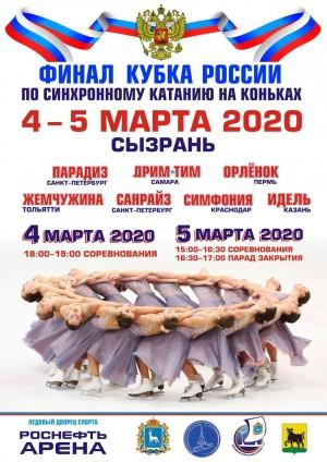 Лучшие команды России по синхронному катанию на коньках примут участие в соревнованиях.