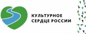 В 2020 году «Культурное сердце России» объединит лучшие социокультурные практики региона.