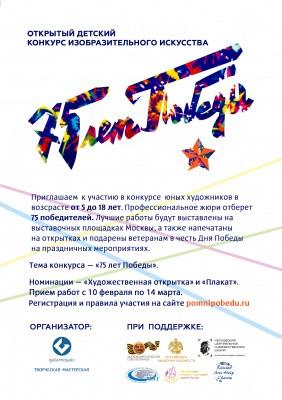 Конкурс проводится по двум номинациям: «Художественная открытка», «Плакат».