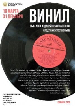 В которой представлены грампластинки 1950-х – 90-х гг. из аудиофонда отдела искусств СОУНБ. Фонд грампластинок насчитывает более 6500 экземпляров.