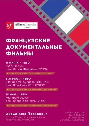 С 11 марта по 13 мая Альянс Франсез Самара приглашает посетить цикл документальных фильмов на французском языке