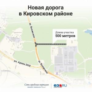 Самарцы одобрили строительство новой дороги в Кировском районе