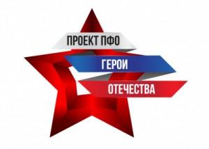 Задачами проекта является организация системного подхода к сохранению памяти защитников Отечества.