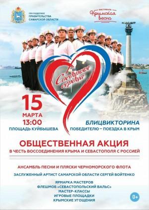 Акция пройдет 15 марта в рамках празднования 6-й годовщины воссоединения Республики Крым и города Севастополя с Российской Федерацией.